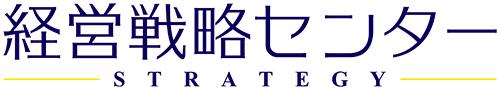 経営戦略センター株式会社